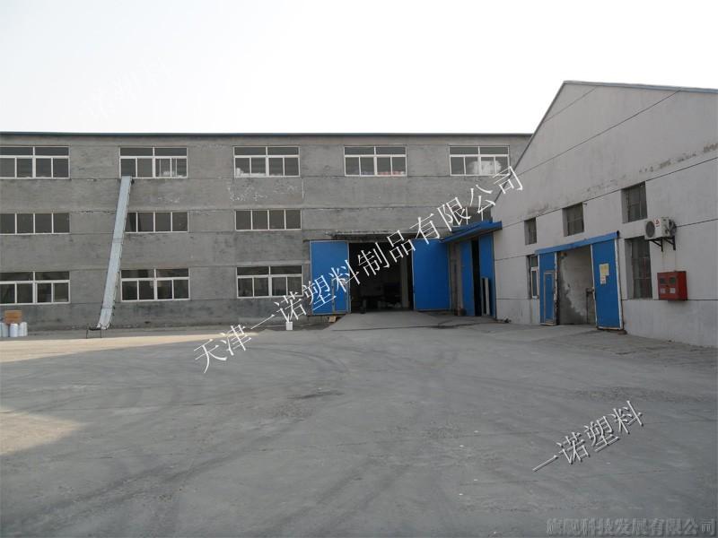 天津市塑料制品厂_厂房介绍_天津一诺塑料制品有限公司