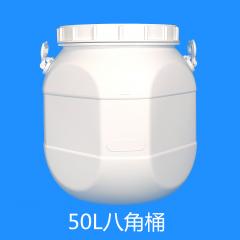 50L八角桶